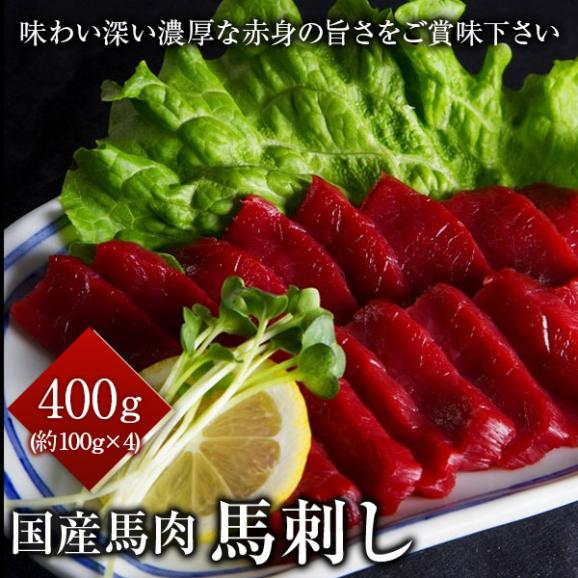 馬刺し 400g★安心・安全・美味・国産馬刺/新鮮赤身/さくら/真空冷蔵01