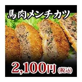 【さくら(馬肉)】馬肉メンチカツ 800g(80g×10)