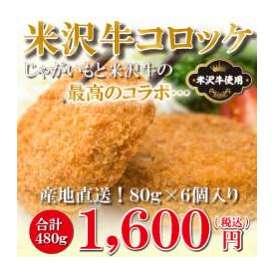 【米沢牛】コロッケ6個入り(冷凍)480g(80g×6)