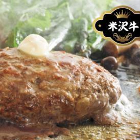 【米沢牛】たっぷり生ハンバーグ 320g(160g×2)