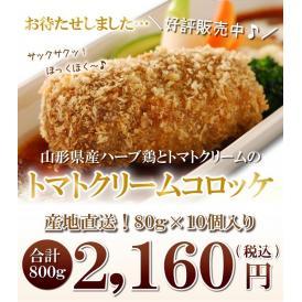 【冷凍】トマトクリームコロッケ 10個入り