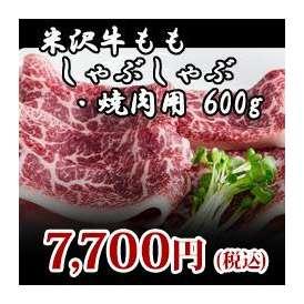 【米沢牛】ももしゃぶしゃぶ・焼肉用600g
