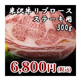 【米沢牛】リブロースステーキ用300g