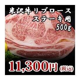 【米沢牛】リブロースステーキ用 500g(250g×2)