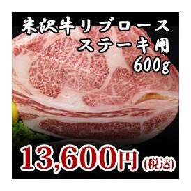 【米沢牛】リブロースステーキ用600g
