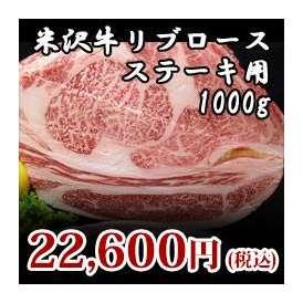 【米沢牛】リブロースステーキ用 1000g(250g×4)