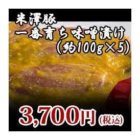 【米澤豚】一番育ち味噌漬け500g(約100gx5)