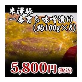 【米澤豚】一番育ち味噌漬け800g(約100gx8)