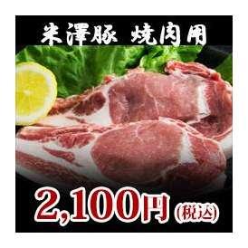 【米澤豚】焼肉用600g