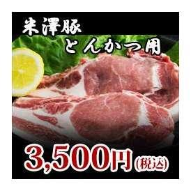 【米澤豚】とんかつ用1.0kg(約100gx10)