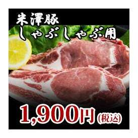 【米澤豚】しゃぶしゃぶ用500g