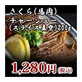 【さくら(馬肉)】チャーシュー(スライス真空)200g