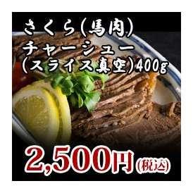 【さくら(馬肉)】チャーシュー(スライス真空)400g