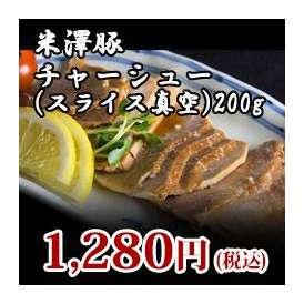 【米澤豚】チャーシュー(スライス真空)200g