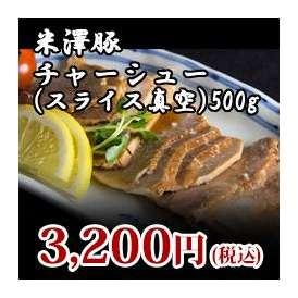 【米澤豚】チャーシュー(スライス真空)500g