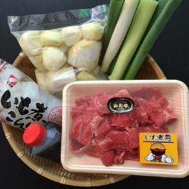 山形のいも煮会セット4人分【山形牛】簡単レシピ付