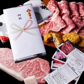 【送料無料】米沢牛 選べるギフト券 51000円コース