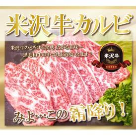 米沢牛カルビ焼肉用500g