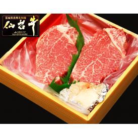 最高級A5ランク仙台牛!ヒレステーキ2枚箱詰め(1枚130ℊ~150ℊ×2枚)
