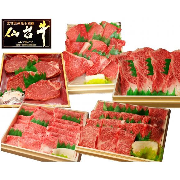 最高級A5ランク仙台牛!極上セット(松)<ヒレステーキ4枚、サーロイン4枚、すき焼き1㎏、特上カルビ1㎏、ランプステーキ9枚01