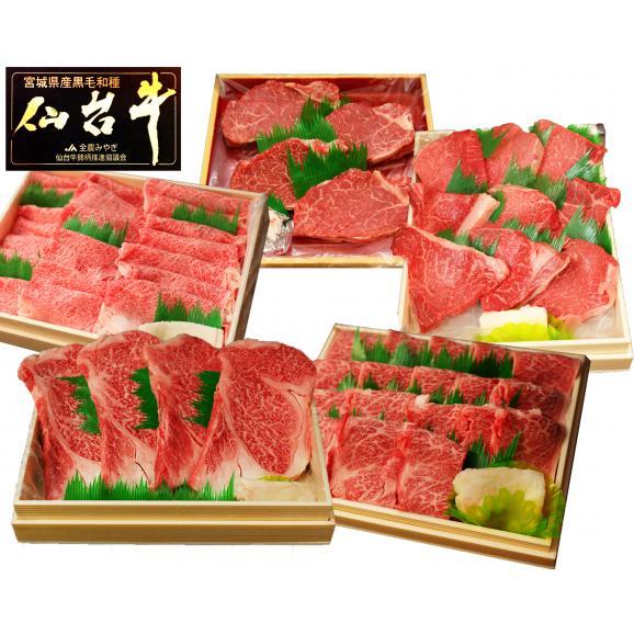 最高級A5ランク仙台牛!極上セット(松)<ヒレステーキ4枚、サーロイン4枚、すき焼き1㎏、特上カルビ1㎏、ランプステーキ9枚02