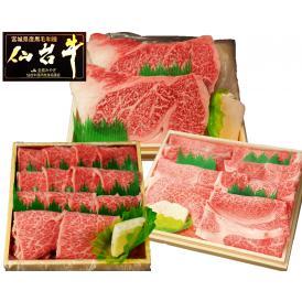 最高級A5ランク仙台牛!極上セット(梅)<サーロインステーキ2枚、すき焼き400g、霜降カルビ400g>