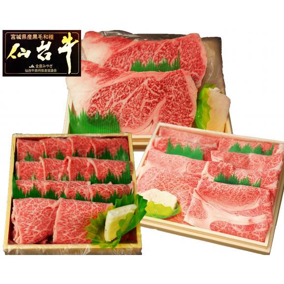 最高級A5ランク仙台牛!極上セット(梅)<サーロインステーキ2枚、すき焼き400g、霜降カルビ400g>01