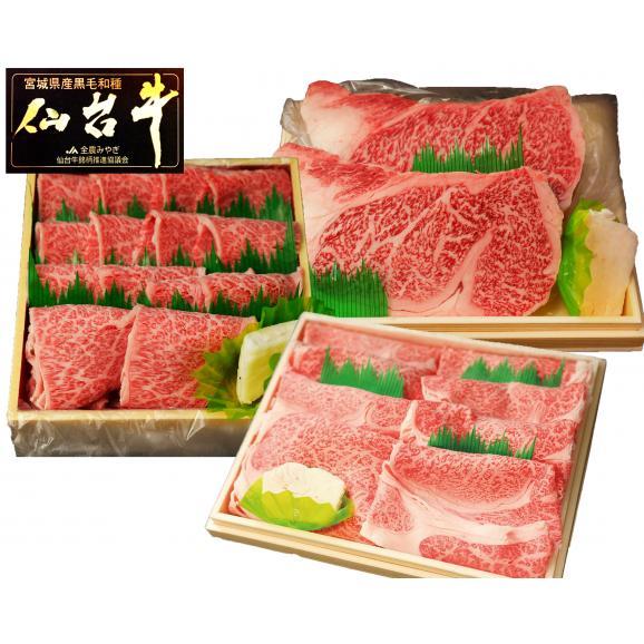 最高級A5ランク仙台牛!極上セット(梅)<サーロインステーキ2枚、すき焼き400g、霜降カルビ400g>02