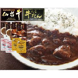 肉のいとうカレー贅沢セット8個セット(仙台牛カレー2個、牛タンカレー2個、お肉屋さんのビーフカレー2個、辛口2個)