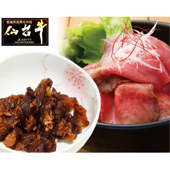 最高級A5ランク仙台牛!プレミアムローストビーフ200g+すき焼き煮100gセット02