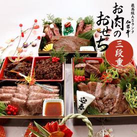 おせち料理2022 最高級A5ランク仙台牛 お肉のおせち(5~7人前)全9品・7寸×3段重【飾り・祝箸5膳・重箱・専用段ボール】