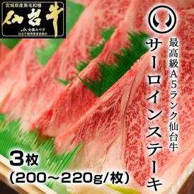 最高級A5ランク仙台牛サーロインステーキ3枚(200~220g/枚)