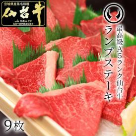 最高級A5ランク仙台牛ランプステーキ9枚(100~120g/枚)