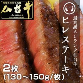 最高級A5ランク仙台牛ヒレステーキ2枚(130~150g/枚)