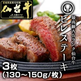最高級A5ランク仙台牛ヒレステーキ3枚(130~150g/枚)