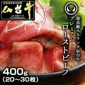 最高級A5ランク仙台牛 肉のいとう謹製 プレミアムローストビーフ400g