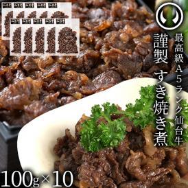 最高級A5ランク仙台牛 肉のいとう謹製 すき焼き煮1,000g(100gx10パック)