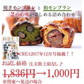 【お試し送料無料】焼きモンブラン詰合せ3個入