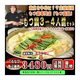 【送料無料】もつ鍋 3人から4人前 ちゃんぽん麺倍増+2玉