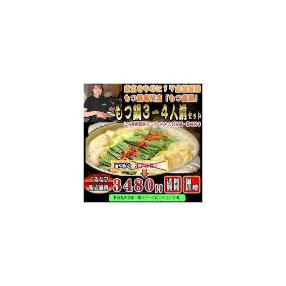 【送料無料】もつ鍋 3人から4人前 ちゃんぽん麺倍増+2玉01