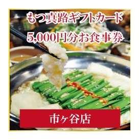 もつ真路ギフトカード 5000円分お食事券 市ヶ谷店