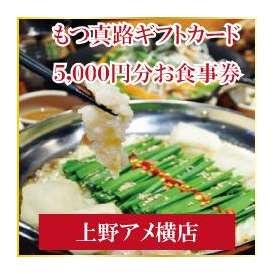 もつ真路ギフトカード 5000円分お食事券 上野アメ横店
