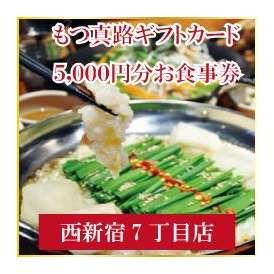 もつ真路ギフトカード 5000円分お食事券 西新宿7丁目店