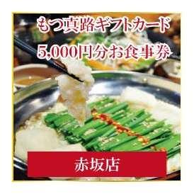 もつ真路ギフトカード 5000円分お食事券 赤坂店
