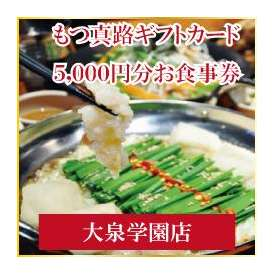 もつ真路ギフトカード 5000円分お食事券 大泉学園店