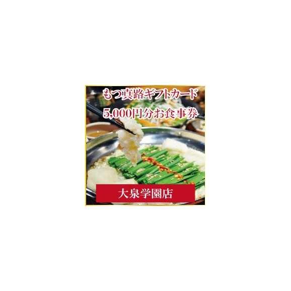 もつ真路ギフトカード 5000円分お食事券 大泉学園店01