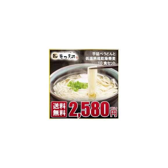 手延べうどんと低温熟成乾燥蕎麦10食01
