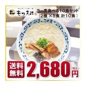 ラー麦麺選べる10食セット
