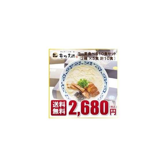 ラー麦麺選べる10食セット01