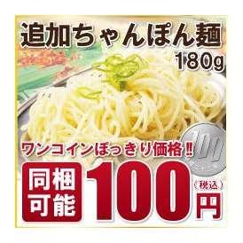 【ワンコイン100円ぽっきり!】追加ちゃんぽん麺【同梱可能!】